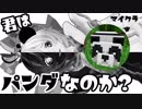 パンダを探す旅に出たらまさかの展開にww【マイクラ#3】