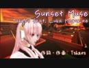【19冬MMDふぇすと本祭】Sunset Muse (自作曲)【巡音ルカ】