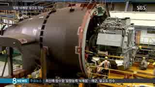 【2014年のニュース】建造中の潜水艦の映像をニュースで流す【韓国】