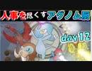 【ポケモンUSM】人事を尽くすアグノム厨-day12-【シングルレーティング実況】