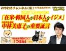 「アメリカで日本の子供がイジメられている」と 中林美恵子氏の重要証言|みやわきチャンネル(仮)#369