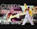 【手荒れ】Killer Queen - Queen【弾いてみた】