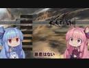 【Kenshi】早口姉妹のKenshiなんちゃって初見プレイSC part52【VOICEROID】