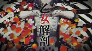 【甘く乙女に】乙女解剖 歌ってみた by caRamel#