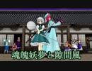 【東方MMD】魂魄妖夢と隙間風