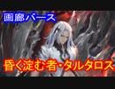 【シャドウバース】画廊バース24回 昏く淀む者・タルタロ...