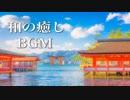 美しく切ない和風BGM【癒しのピアノ音楽】