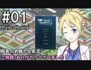 【Project Hospital】院長のお姉さん実況【病院経営】 01