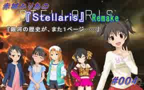 【iM@S架空戦記】赤城みりあの『Stellaris』Remake #004
