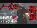 【バイオハザードRE2】無限ナイフ1本でハードコアノーダメ殲滅攻略 part1【レオン表編】