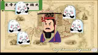 ❶皇帝たちの中国史 THE EMPERORS ~始皇帝