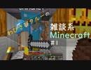 #1【マインクラフト】わびさびクルーの雑談系マイクラ実況【Minecraft】