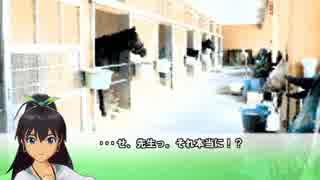 【ウイニングポスト7-2012-】ひびたか牧場