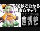 【30秒で分かる東方キャラ】古明地こいし【原作設定ゆっくり...