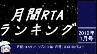 月刊RTAランキング 2019年1月号