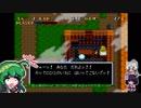 【ソウルブレイダー】ごり押しゲーマー東北ずん子のレトロゲーム攻略部 Part2【VOICEROID実況】