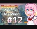 【StoneHearth】そらさんのCherrySong#12