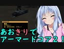 【ARMORED CORE 2】あおきりでアーマードコア2!! その2...
