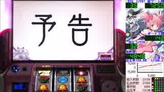 【パチスロ 実機】魔法少女まどかマギカA 設定6【FINAL】