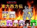 【東方卓遊戯】 東方西方伝 7-9 【ワースブレイド】