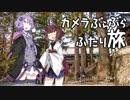 カメラぶらぶらふたり旅 part.4~秩父・三峯神社でプチ山登り【結月ゆかり】