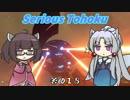 【Serious Sam 3】シリアスとーほく その18【VOICEROID実況】