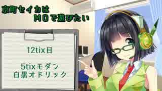 【5tixモダン】京町セイカはMOで遊びたい 12tix目【黒白オドリック】