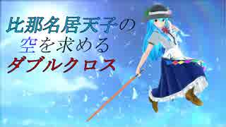【第13回うっかり卓ゲ祭り】比那名居天子の空を求めるダブルクロス【東方卓遊戯】