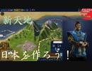 #5【シヴィライゼーション6 スイッチ版】日本を作ろう!inフラクタルの大地 難易度「神」【実況】
