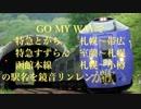 GO MY WAYで特急とかち すずらん+αの駅名を鏡音が歌います