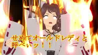 【MMD艦これ】午後の白露型 番外編6【紙芝居】