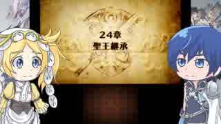 【ゆっくり実況】炎のエムブレムサーガ覚醒 第24章