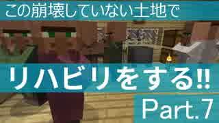 【Minecraft】この崩壊していない土地でリハビリをする!! Part.7【ゆっくり実況】