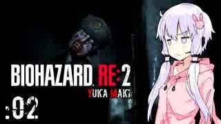 #02【BIOHAZARD RE:2】ゆかマキがあの惨劇を喰い散らす【VOICEROID実況】