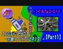 【実況】#7 エンジョイ!ゼビウス ~打倒アンドアジェネシス!~【Part1】