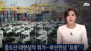 【韓国経済】1世帯あたりの借金、765万円に増加!韓国人の「日本が~!」が今日も虚しく響き渡る(笑)