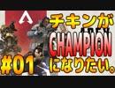 【APEX LEGENDS】チキンがチャンピョンになりたい #1【3人実況】