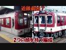 迷列車で逝こう Episode030「近鉄の最凶編成?」