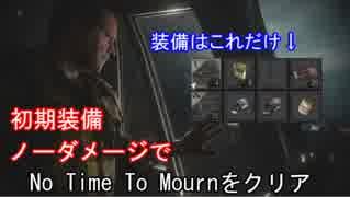 [バイオハザードRE:2 DLC]初期装備だけでNo Time To Mournをノーダメージでクリア(結月ゆかり解説)