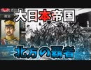 【hoi4】※生声注意 大日本帝国で全世界を大東亜共栄圏にしてみた#2