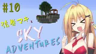 【Minecraft】弦巻マキとFTB Sky Adventures~まきそら2ndS第10話~【VOICEROID実況】