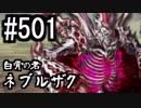 【課金マン】インペリアルサガ実況part501【とぐろ】