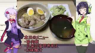 セイカの一人飯 10話【魯肉飯(ルーローハン)】