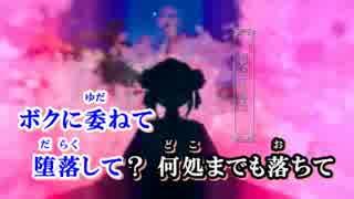 【ニコカラ】曼珠沙華/まふまふ【on voca