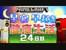 【Minecraft】早寝早起き 健康生活 24日目