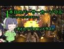 【Overdungeon】本日のバーサーカーソウル〜シェフィベスパを添えて〜【VOICEROID実況】