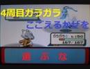 【ポケモンEm単発実況】4周目ガラガラの技選択について【フロ...