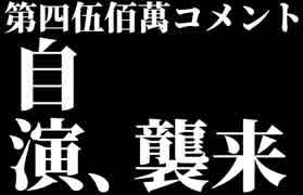 4500万コメント達成の瞬間【自演乙】
