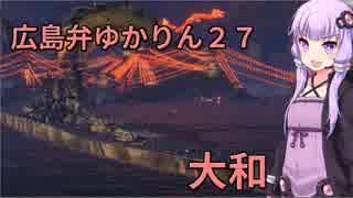 【WoWs】広島弁ゆかりんの船旅日誌27日目【VOICEROID+実況】