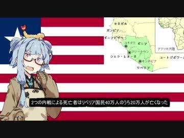 【リベリア】失敗国家3分解説【VOICEROID解説】